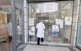 Σε αντίθεση με το τι ισχύει στα πρώην πολυϊατρεία του ΕΟΠΥΥ, όσοι απευθύνονται στα Κέντρα Υγείας υποχρεούνται να καταβάλουν εξέταστρο ύψους 5 ευρώ.