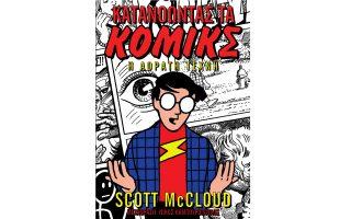 Το εξώφυλλο της ελληνικής έκδοσης του βιβλίου του Scott McCloud, από τον οίκο Webcomics.