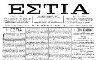 Το πρώτο φύλλο της 6ης Μαρτίου του 1894, που επανατυπώθηκε στη φετινή επέτειο των 120 χρόνων.