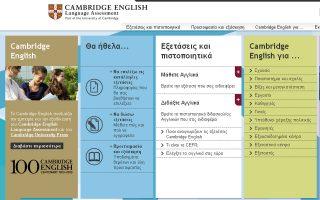 cambridge-online-pistopoiisi-mathisis-agglikon0