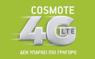 rekor-kinisis-dedomenon-to-pascha-sto-diktyo-tis-cosmote0