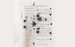 Η επιστολή του Ιλία Καρέλι: Ο Αλβανός βαρυποινίτης έδωσε αυτό το χειρόγραφο σημείωμα στο άτυχο Γ. Τσιρώνη όταν εκείνος μπήκε στο κελί του το μεσημέρι ανήμερα την 25η Μαρτίου. Όσο ο 42χρονος φύλακας διάβαζει τις πρώτες γραμμές ο Καρέλι του επιτίθεται με ένα αυτοσχέδιο μαχαίρι. Τα σημάδια πάνω στο γράμμα είναι το αίμα του σωφρονιστικού υπαλλήλου που πέφτει αίμοφυρτος μέσα στις φυλακές του Μαλανδρίνο.