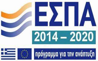 imerida-gia-to-neo-espa-2014-amp-8211-20200