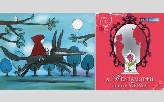 Η Κοκκινοσκουφίτσα από την πλευρά του κακού λύκου & Η Πεντάμορφη και το Τέρας