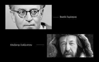 sosialismos-amp-038-eleytheria-anisychi-syzitisi-me-ti-mikela-chartoylari0