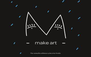 make-art-festival-amp-8220-eikastikis-kataigidas-amp-8221-sti-thessaloniki0