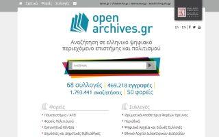 openarchives-gr-anavathmistike-i-megalyteri-elliniki-pyli-epistimis-kai-politismoy0