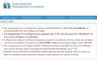 apokatastathike-i-leitoyrgia-tis-genikis-grammateias-pliroforiakon-systimaton-2020196