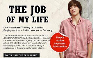 germania-ston-pago-logo-ypervolikis-zitisis-to-programma-the-job-of-my-life0
