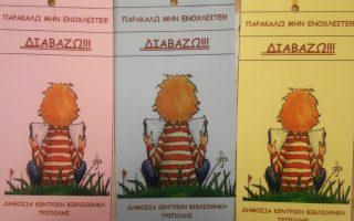 Το πρόγραμμα «Βιβλία σε ρόδες», που δημιουργήθηκε από την πολιτιστική εταιρεία ΠΥΡΝΑ.