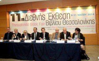 11i-diethnis-ekthesi-vivlioy-thessalonikis0