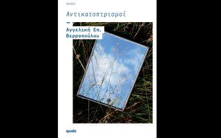 apotyposi-psychis-kai-oneiron-2022343