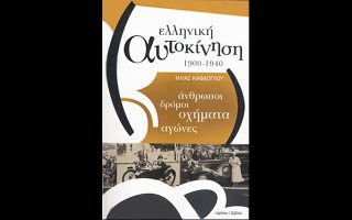 Η μελέτη του Ηλία Καφάογλου για την ελληνική αυτοκίνηση καλύπτει ένα σημαντικό βιβλιογραφικό κενό.