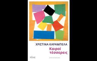 dialogos-me-ton-mytho-kai-ta-symvola0