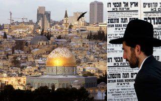 Δύο σημερινές όψεις της Ιερουσαλήμ. Αριστερά, γενική θέα της πόλης, με το ιστορικό κομμάτι σε πρώτο πλάνο και την εξάπλωση της σύγχρονης πόλης στο βάθος. Δεξιά, ένας ορθόδοξος Εβραίος περπατάει μπροστά από αφίσες στους δρόμους της Ιερουσαλήμ.