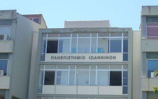 symvoliki-anastoli-leitoyrgias-sto-panepistimio-ioanninon0