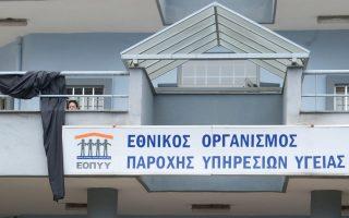 Με 10 ευρώ την επίσκεψη θα αποζημιώνονται από τον ΕΟΠΥΥ οι συμβεβλημένοι γιατροί.