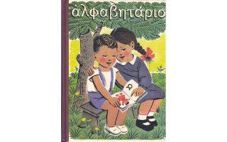 Αλφαβητάριο, Οργανισμός Εκδόσεως Σχολικών Βιβλίων, ιδιωτική συλλογή.