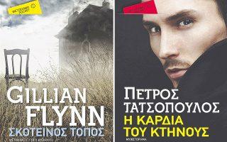 Δύο από τους τίτλους της νέας σειράς τσέπης των εκδόσεων «Μεταίχμιο».