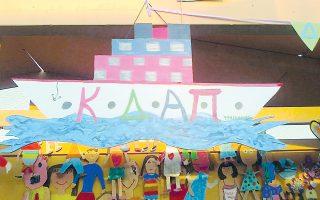 Σήμερα λειτουργούν στους δήμους της χώρας 375 Κέντρα Δημιουργικής Απασχόλησης Παιδιών.