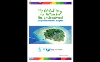 Παγκόσμια Ημέρα Περιβάλλοντος χθες, με λιγοστές εκδηλώσεις.