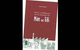 Το βιβλίο του Ανρί Βεμπέρ «Πρέπει να απαλλαγούμε από την κληρονομιά του Μάη του '68;» κυκλοφορεί στα ελληνικά από τις εκδόσεις Ηλίβατον.