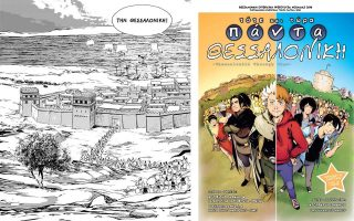 Η Θεσσαλονίκη όπως δεν την έχουμε ξαναδεί, μέσα από ένα διαφορετικό οδοιπορικό τεσσάρων παιδιών στον χώρο και τον χρόνο της πόλης, στο πρώτο έντυπο ελληνικό manga.