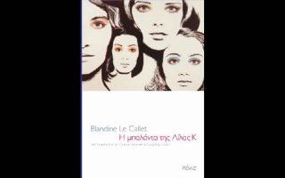 Blandine Le Callet «H μπαλάντα της Λίλας Κ» Μετάφραση: Ευγενία Γραμματικοπούλου Εκδόσεις: Πόλις Σελ. 375