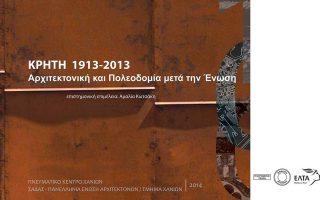 Το εξώφυλλο του λευκώματος «Κρήτη 1913-2013: Aρχιτεκτονική και πολεοδομία μετά την Ενωση».