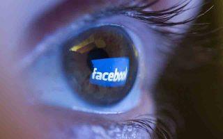 Με τα νέα εργαλεία του το Facebook θέλει να προστατεύει ακόμη καλύτερα τα προσωπικά δεδομένα των χρηστών.