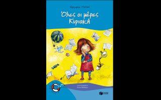 Αργυρώ Πιπίνη «Ολες οι μέρες Κυριακή» Εκδόσεις Πατάκη, Βιβλία για παιδιά και νέους, σειρά Χωρίς Σωσίβιο
