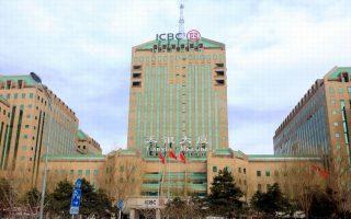 Η κινεζική τράπεζα Industrial and Commercial Bank of China (ICBC).