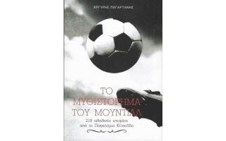to-mythistorima-toy-moyntial0