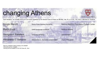 allazontas-tin-athina-prosklisi-toy-harvard-club-of-greece-gia-ti-deytera-7-ioylioy-20140