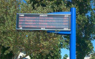 Οι επιβάτες, από τις οθόνες που θα είναι εγκατεστημένες στις στάσεις, θα ενημερώνονται για τον ακριβή χρόνο διέλευσης των οχημάτων.