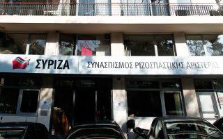 strofi-toy-syriza-pros-ti-vasi-2036358