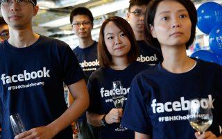 Εργαζόμενοι του Facebook, με σαμπάνια ανά χείρας, εγκαινιάζουν τα καινούργια γραφεία της εταιρείας στο Χονγκ Κονγκ.