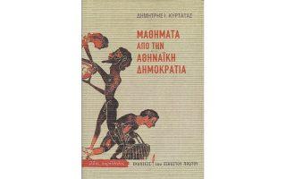 oi-metarrythmiseis-stin-archaia-athina0