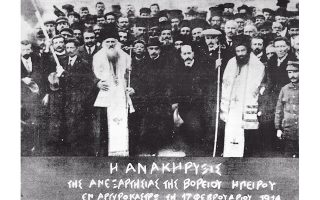 Αργυρόκαστρο, 17 Φεβρουαρίου 1914. Ανακήρυξη Αυτονομίας της Βορείας Ηπείρου. Διακρίνονται ο μητροπολίτης Δρυϊνουπόλεως Βασίλειος (αριστερά), ο πρωθυπουργός της Αυτόνομης Βορείου Ηπείρου Γεώργιος Ζωγράφος (κέντρο) και ο μητροπολίτης Βελλάς και Κονίτσης Σπυρίδων (δεξιά). Κάτω, καλλιτεχνική απεικόνιση από τη μάχη για την κατάληψη της Κορυτσάς, στις 6 Δεκεμβρίου του 1912.