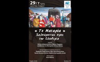 Στα Λουτρά της Τήνου μια εκδήλωση για το «Ματαρόα».