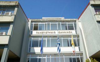 Την έβδομη κατά σειράν Αρχιτεκτονική Σχολή στα Ιωάννινα αποφάσισε να θέσει σε λειτουργία το υπ. Παιδείας.
