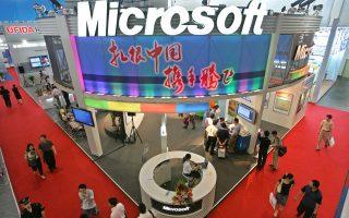 Είχε προηγηθεί τη Δευτέρα σειρά απροειδοποίητων «επιδρομών» από τις αρμόδιες κινεζικές αρχές στα γραφεία της Microsoft στη Σαγκάη, την Γκουανγκτζό και την Τσενγκντού.
