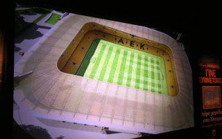 Εγκρίθηκε το νέο γήπεδο της ΑΕΚ από την Βουλή. «Αγκάθι» παραμένει ο Δήμος Ν. Φιλαδέλφειας.
