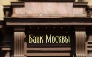 Η Τράπεζα της Μόσχας βρίσκεται στο κέντρο της ρωσικής πρωτεύουσας. Οι κυρώσεις αναμένεται να έχουν σοβαρές επιπτώσεις στην οικονομία και δεν αποκλείεται να αγγίξουν ακόμη και τον μέσο Ρώσο.