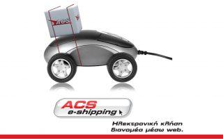 acs-e-shipping-ilektroniki-klisi-courier-me-30-ekptosi0