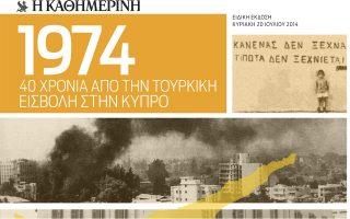 1974-saranta-chronia-apo-tin-toyrkiki-eisvoli-stin-kypro0