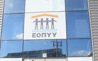 antidrasi-eopyy-pros-klinikes-poy-den-exypiretoyn-asfalismenoys-toy0