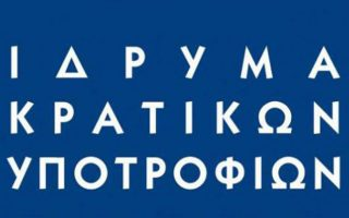 ypotrofies-gia-didaktoriko-apo-to-iky0