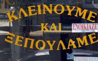 makedonia-thraki-loyketo-evalan-50-000-epicheiriseis-tin-teleytaia-trietia-2034202