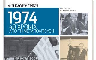 1974-saranta-chronia-apo-ti-metapoliteysi-i-archi-mias-neas-epochis0